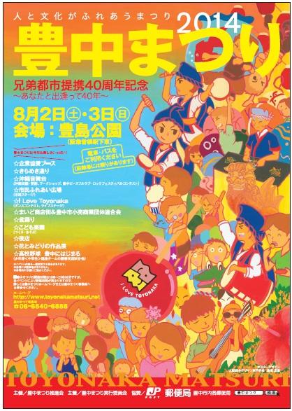 豊中まつり2014ポスター