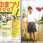 2001・2002